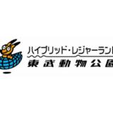東武動物公園のロゴ