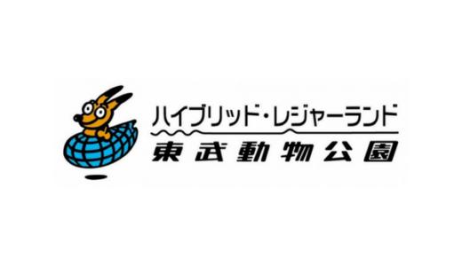 【埼玉】東武動物公園は割引券がいっぱい!クーポンを使ってお得に入場しよう