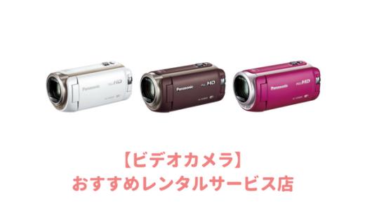 ビデオカメラがレンタルできるおすすめサービス店4選|送料無料で格安で借りれる