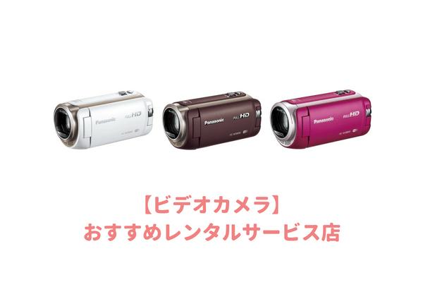 ビデオカメラレンタル