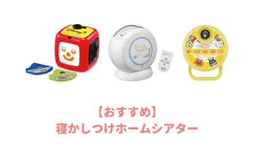 おすすめ寝かしつけ用ホームシアター5選|子供(1~5歳)がすぐ寝る絵本プロジェクター
