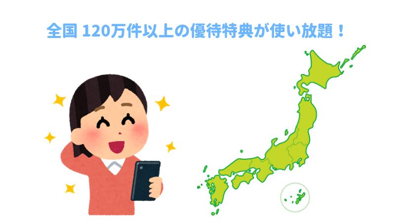 日本地図と女性のイラスト