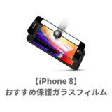 iPhone8用おすすめガラスフィルム