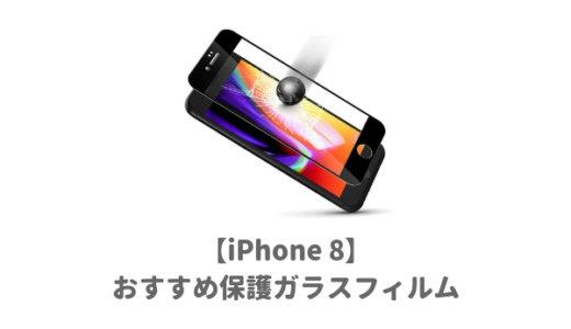 【厳選】iPhone 8用のおすすめ保護ガラスフィルムBest3!落としても割れない最強で頑丈なものを厳選した