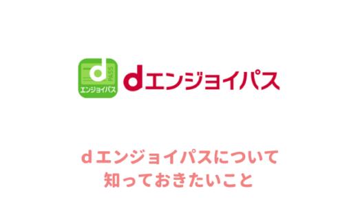 【31日間無料】dエンジョイパスの知っておきたいメリットとデメリット!評判や使い方を分かりやすく解説!