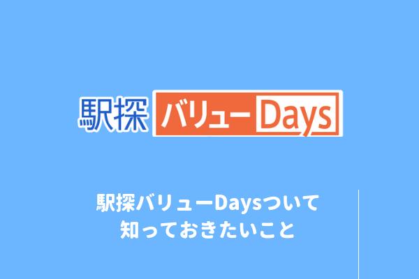 駅探バリューデイズのロゴ