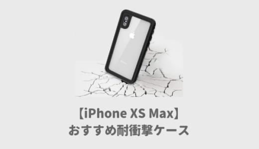 iPhoneXS Max用おすすめ耐衝撃ケース|落としても割れない米軍MIL規格の頑丈で最強のカバーランキング