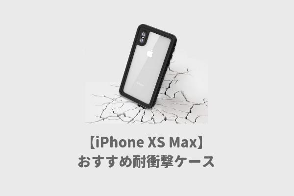 iPhone XS Maxおすすめ耐衝撃ケース