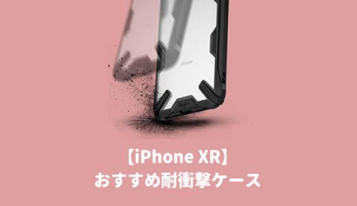 iPhoneXR用おすすめ耐衝撃ケース|落としても割れない米軍MIL規格の頑丈で最強のカバーランキング