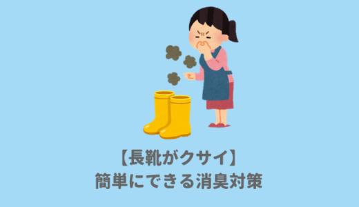 長靴がクサイ!今すぐ消臭できる5つのステップ|いくら洗っても足のニオイが消えない人におすすめ