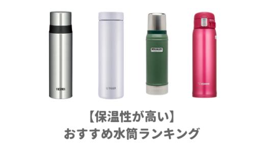 保温性の高い水筒おすすめランキング|朝入れたコーヒーやお茶が夜まで温かい