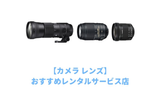 【徹底比較】カメラレンズが安くレンタルできるサービス店はここ!一眼レフやミラーレスの高級レンズは買うより借りる方がおすすめ
