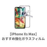 iPhoneXSMAXおすすめガラスフィルム