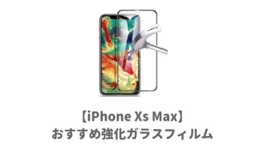 iPhone Xs Max用おすすめ保護ガラスフィルム人気3選!落としても割れない最強で頑丈なものランキング