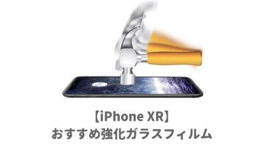 iPhone XR用おすすめ保護ガラスフィルム3選!落としても液晶が割れない最強で頑丈なものが人気