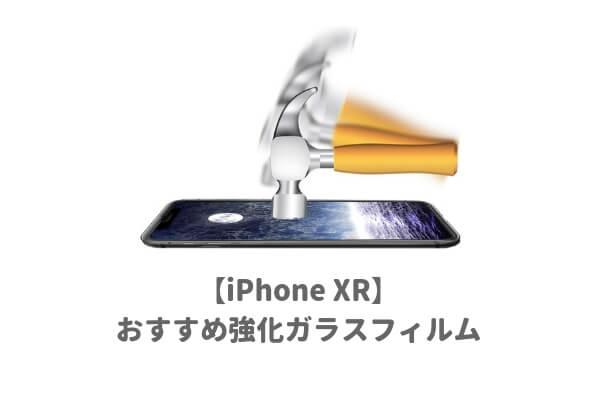 iPhoneXRのおすすめ強化ガラス