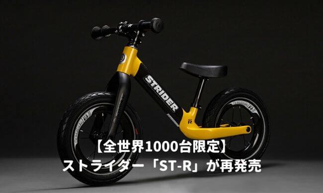 ストライダーST-R