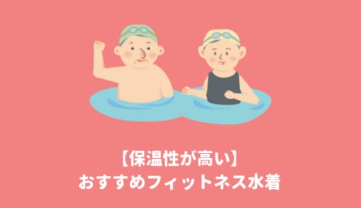 保温性の高い水着おすすめランキング|冷たいプールの中でも温かいフィットネス用スイムウエア