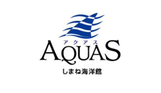 【島根】しまね海洋館アクアスの割引券はこれ!お得なクーポン券を使って水族館の入場料を安くする方法!