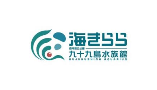 【長崎】九十九島水族館「海きらら」は割引券がいっぱい!お得なクーポン券を使って入場券を安く購入する方法まとめ