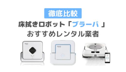 床拭きロボット「ブラーバ」をレンタルできる業者3選|送料無料で安い!買う前にお試しできるおすすめサービス