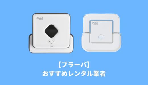 床拭きロボット「ブラーバ」をレンタルできるおすすめショップ3選|買う前にお試しできて大人気