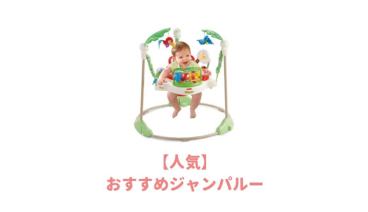 【厳選】ベビージャンパルーおすすめランキングBEST3!簡単に解体できてコンパクトタイプが人気!