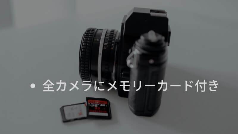 GoProにメモリーカードが付属