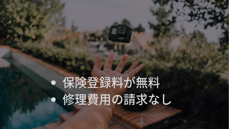 GoProを投げている
