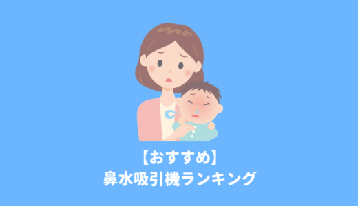 【2019年最新】おすすめ鼻水吸引器はこれ!赤ちゃんのネバネバ鼻水も強力吸い取り!電動据え置きと手動の違いや選び方をわかりやすく比較解説!