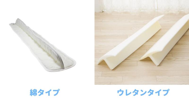 2種類の隙間パッド