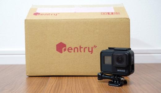 【クーポン付】カメラレンタル「Rentry(レントリー)」の口コミ評判は?実際にGoPro初心者セットを借りてみた!
