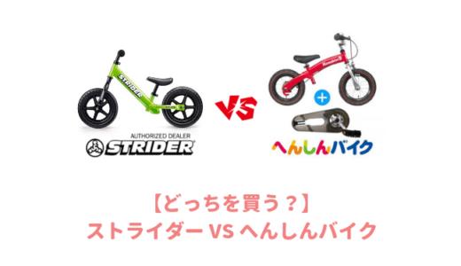 【比較】ストライダーとへんしんバイクはどっちを買う?迷うならストライダーを買うのがおすすめ!その理由は?