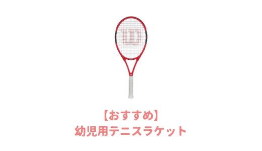 【4歳5歳6歳】おすすめの幼児用テニスラケットはこれだ!遊び用からテニススクールに通いたいお子様に人気の選び方を紹介