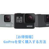 GoProを安く買う方法