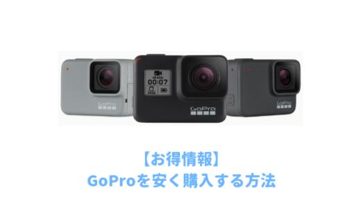 GoProを安く買う方法を教えます!いつ・どこで買うのがゴープロお得に購入できるか徹底比較した