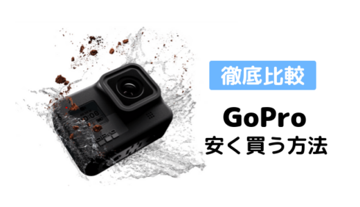 GoPro HERO8Blackは安く買うならどこ?15社以上のネット通販や家電量販店を比較してお得に買える方法を調べてみた