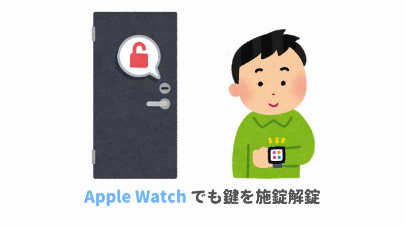 Apple Watchで鍵を解錠
