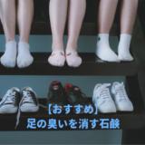足の臭いを消す石鹸ランキング