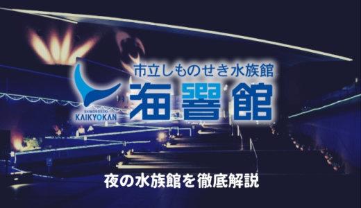 【下関】海響館「夜の水族館2019」を徹底解説!ナイトショーはいつから?営業時間は?料金や割引情報を紹介する!