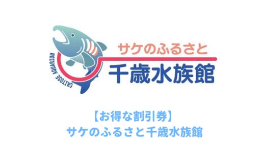 サケのふるさと千歳水族館は割引券がいっぱい!クーポン券を使って入場料金を安くする方法