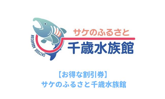 サケのふるさと千歳水族館の割引