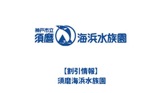 【2019年最新】須磨海浜水族園は割引券がいっぱい!お得なクーポン券を使って水族館の入園料金を安くする方法