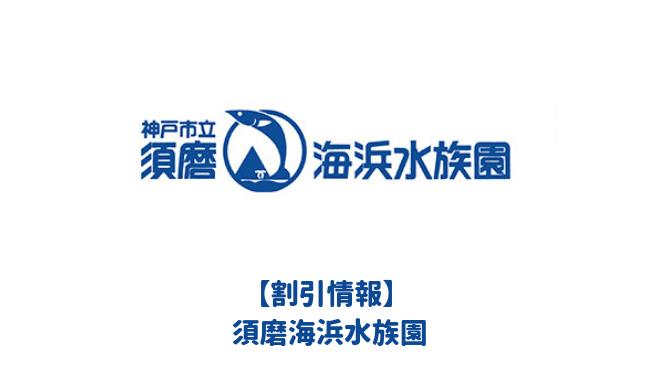 須磨水族館の割引情報