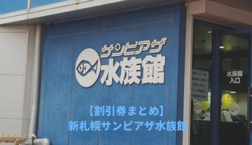 新札幌「サンピアザ水族館」は割引券がいっぱい!クーポンを使って入場料金を安くする節約術