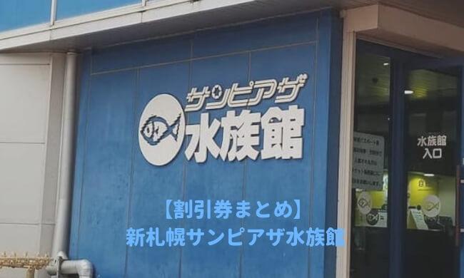 新札幌サンピザ水族館の割引券