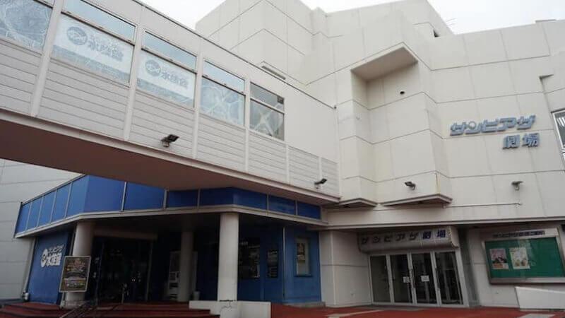 新札幌サンピザ水族館の入り口