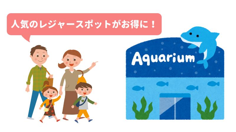 水族館に行く家族