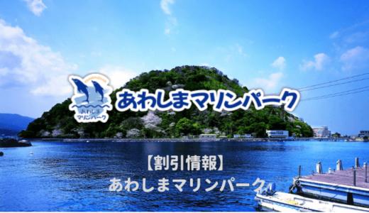 【静岡】あわしまマリンパークは割引券がいっぱい!お得なクーポンを使って水族館の入場料金を安くする方法