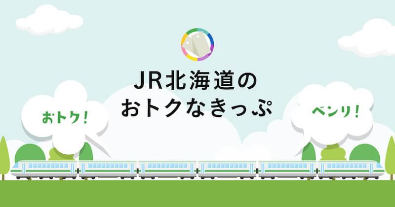 JR北海道のお得な切符